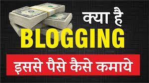 blogging kya hai,blogging se paise kaise kamaye