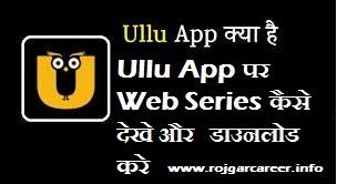 Ullu App Kya Hai,Ullu App Download Kaise Kare