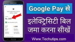 गूगल पे से बिजली बिल कैसे जमा करे