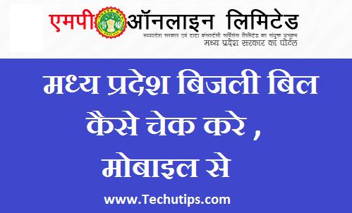 बिजली बिल देखे Mp-Madhya Pradesh Bijli Bill 2020