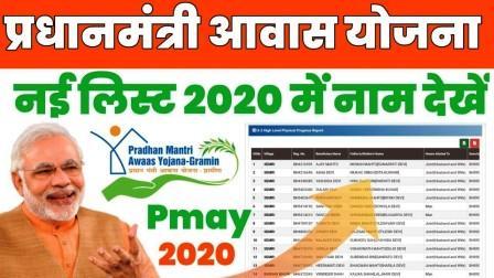 Pmay List 2020 Me Apna Name Kaise Dekhe-Iay nic in