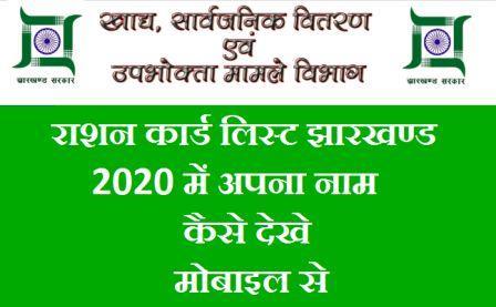Ration Card Jharkhand List 2020 में अपना नाम कैसे देखे