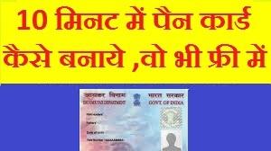 10 मिनट में पैन कार्ड कैसे बनाये-Instant PAN through Aadhaar