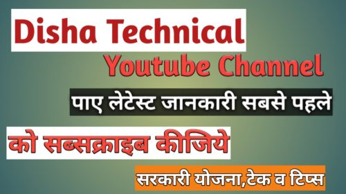 लेटेस्ट जानकारी तुरंत पाना चाहते हो तो Youtube Channel-Disha Technical को Subscribe जरुर करे