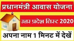 PM Awas Yojana List Uttar Pradesh 2020 में अपना नाम कैसे देखे