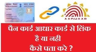 Pan Aadhar Link Status कैसे चेक करे