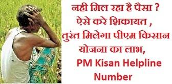 पीएम किसान योजना की शिकायत कैसे करे-Pm Kisan Helpline Number